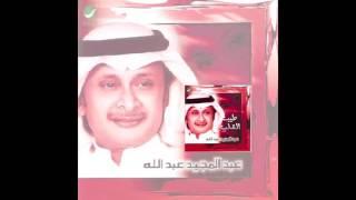 Abdul Majeed Abdullah … Qaloli | عبدالمجيد عبدالله … قالولي