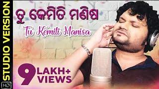 ତୁ କେମିତି ମଣିଷ | Tu Kemiti Manisa | Studio Version | Odia Sad Song | Humane Sagar | JN Padma