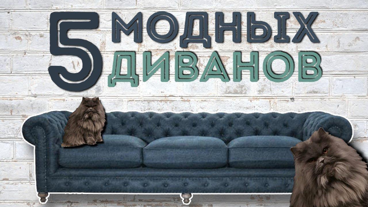 Как выбрать диван: 5 актуальных моделей - YouTube