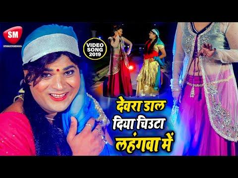 देवरा-डाल-दिया-चिउटा-लहंगवा-में---भोजपुरी-का-सबसे-बड़ा-गाना-2019-|-anmol-ratan-|-bhojpuri-hit-song