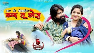 Rani Rangili   Karke Mobile Band Tu Chora   Rajasthani Latest Song 2021   Love Story   Sad Song  