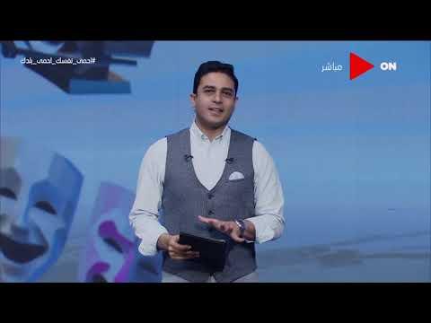 صباح الخير يا مصر - أميتاب باتشان يعلن إصابته بكورونا.. تعرف على آخر أخبار النشرة الفنية  - نشر قبل 59 دقيقة