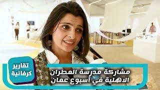 مشاركة مدرسة المطران الاهلية في أسبوع عمان التصميم