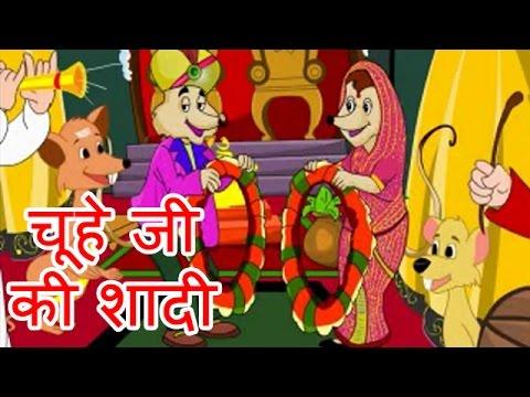 Chuhe Ji Ki Shaadi - Hindi Poems for Nursery thumbnail