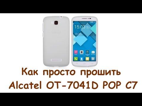 Как просто прошить Alcatel OT-7041D POP C7