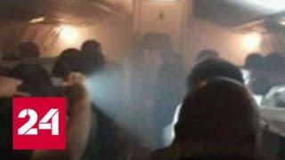 У самолета с перуанскими болельщиками загорелась турбина - Россия 24