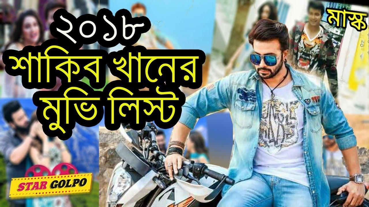 ২০১৮ সালের শাকিব খানের মুভি লিস্ট । Shakib khan New Movie List in 2018