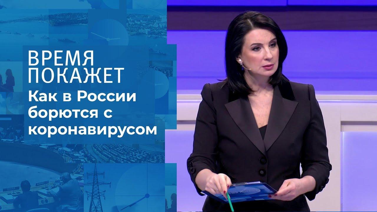 Коронавирус в России: все под контролем. Время покажет. Фрагмент выпуска от 15.10.2020