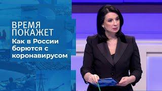 Коронавирус в России все под контролем Время покажет Фрагмент выпуска от 15 10 2020