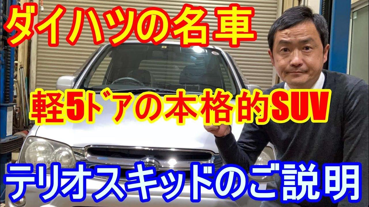 今春樹の、薫る音楽工房♪ : 軽自動車と私:第4話