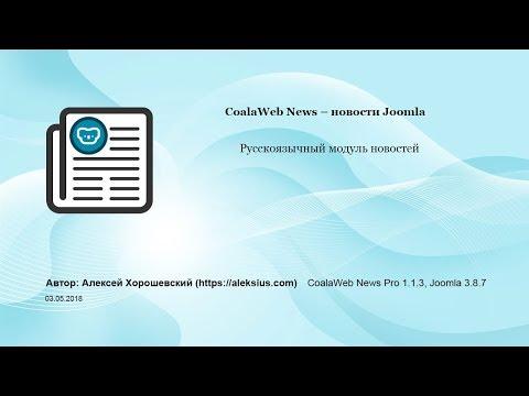CoalaWeb News – новости Joomla