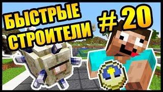 ЭПИЧНАЯ БИТВА СТРОИТЕЛЕЙ В МАЙНКРАФТ - БЫСТРЫЕ СТРОИТЕЛИ #20 - Speed Builders - Minecraft