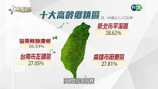 【老貧獨居 高齡社會悲歌】華視新聞雜誌 2018.06.22