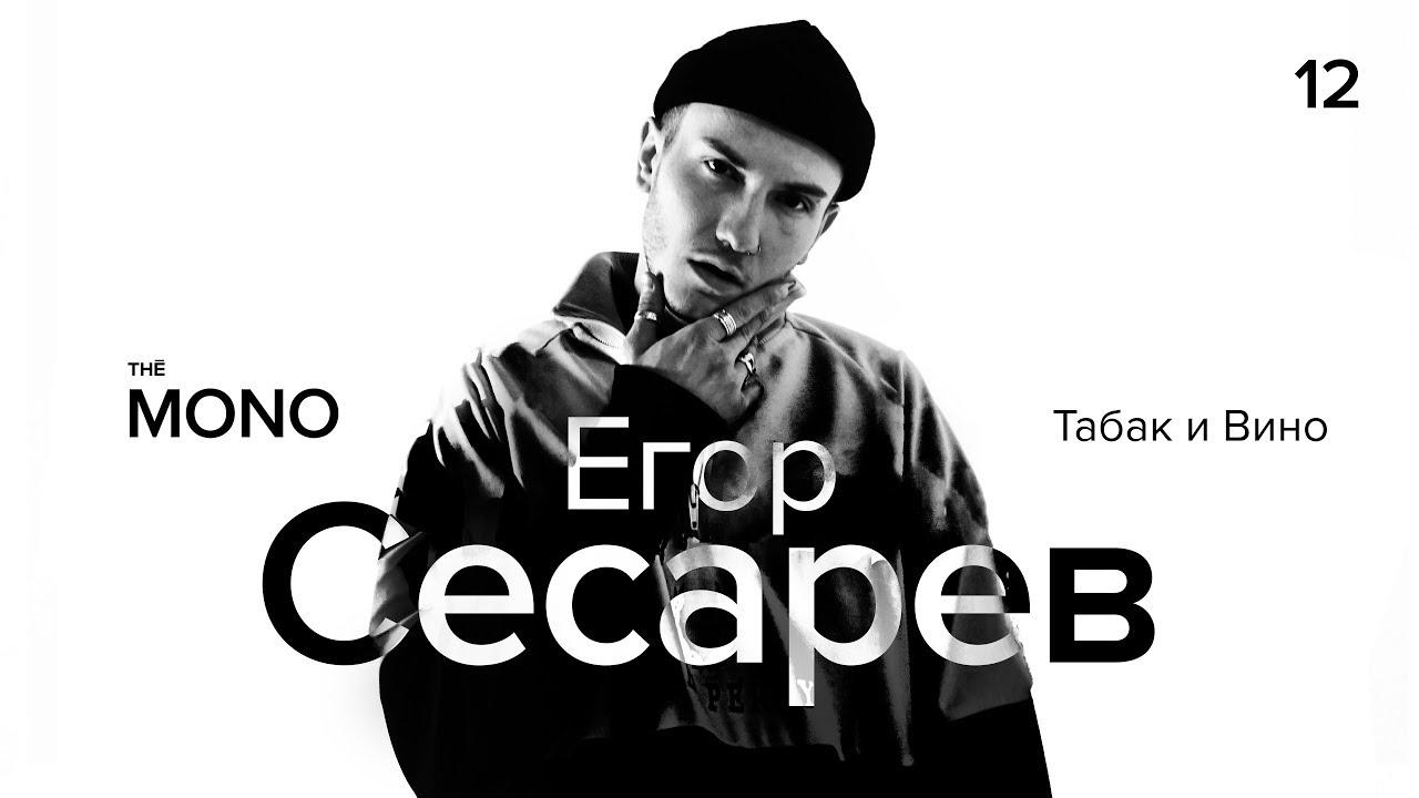 Егор Сесарев - Табак и Вино / LIVE / THĒ MONO