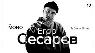 Смотреть клип Егор Сесарев - Табак И Вино