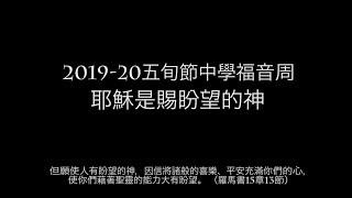 Publication Date: 2019-10-22 | Video Title: 2019-20 五旬節中學福音周