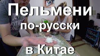 Еда в Китае. Как слепить Русские пельмени в Китае?! Русская кухня в Китае своими руками.(ПОДПИСЫВАЙТЕСЬ! Здесь можно посмотреть и заказать Брендовые товары▻https://www.instagram.com/luxury.brand_shop/ ..., 2016-10-31T12:37:29.000Z)