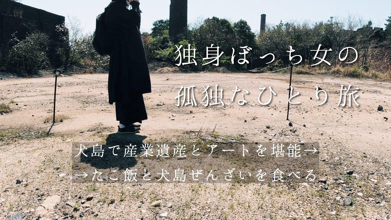 【独身ぼっち女の孤独なひとり旅 in 岡山】二日目は犬島で産業遺産とアートを堪能、タコ飯と犬島ぜんざいを食べる【ソロ活/女ひとり旅】