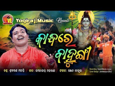 Bolbum Special    Kandhare kaudi odia bhajan     sricharan    Ranjan    Bublee     By Yogiraj Music