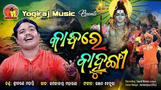 Bolbum Special || Kandhare kaudi odia bhajan  || sricharan || Ranjan || Bublee  || By Yogiraj Music Mp3 Song Download