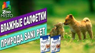 Влажные салфетки для кошек и собак Sani Pet | Обзор влажных салфеток | Sani Pet wet wipes review