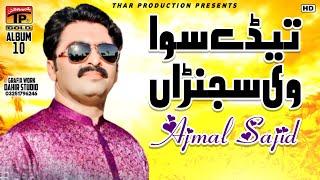 Ajmal Sajid - Tede Siva Ve Sajna Al10 - New Saraiki Song