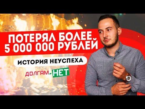 Потерял более 5000000 рублей. История неуспеха. От миллиона в месяц до банкроства