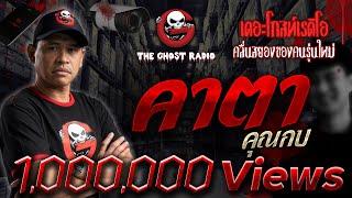 the-ghost-radio-คาตา-คุณกบ-24-พฤศจิกายน-2561-theghostradioofficial