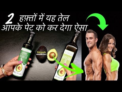 Avocado For Weight Loss | Avocado Oil Weight Loss Benefits Hindi Video
