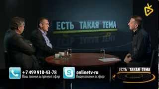 Онлайн ТВ: Война в Сирии: к чему приведёт вмешательство США?