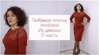 Любимое платье IrinaVard из джерси 2 часть ИТОГ