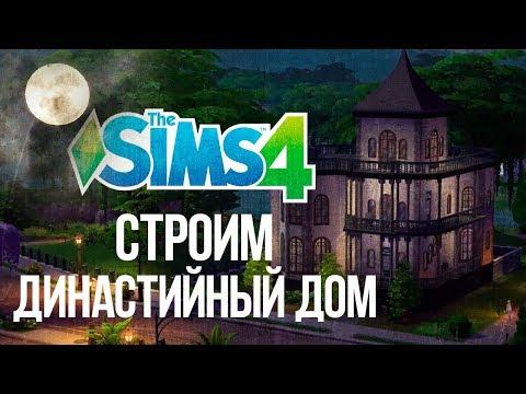 ВЕЧЕРНИЙ СТРИМ SIMS 4 | ДИНАСТИЙНЫЙ ДОМ thumbnail