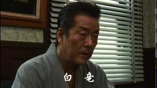 日本暴力地帯 二
