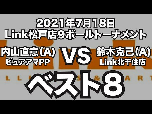 内山直意VS鈴木克己2021年7月18日Link松戸店9ボールトーナメントベスト8(ビリヤード試合)