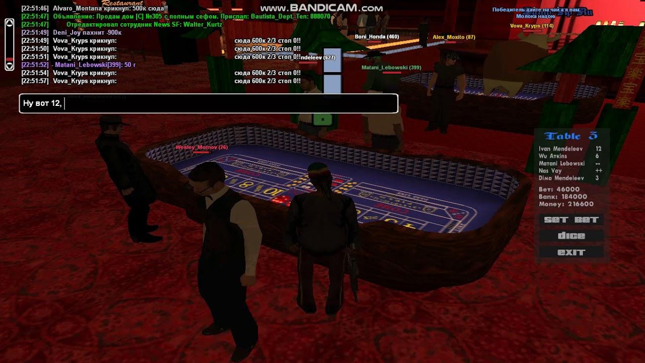 Samp rp с казино уголок казино