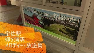 【駅放送】JR柳ヶ浦駅・宇佐駅接近メロディー・放送