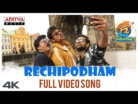 Rechipodham Brother Full Video Song || F2 Video Songs || Venkatesh, Varun Tej || DSP