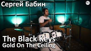 Обучение игре на барабанах в Красноярске - Сергей Бабин - The Black Keys - Gold On The Ceiling