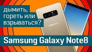 Samsung Galaxy Note 8: будет ли он взрываться? - Чем удивил Самсунг на этот раз?