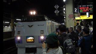 【字幕解説】スラントキハ183系臨時特急ニセコ号 札幌入線シーン&車内放送など 乗車記録