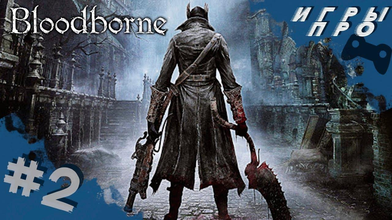 Bloodborne (Бладборн, Порождение крови) ➤ Прохождение #2  ➤ соулс игра