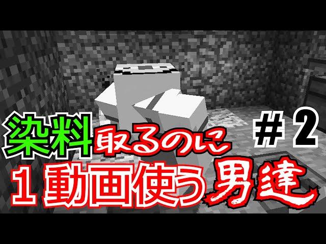 【Minecraft】まさか染料取るだけの動画を作るとは...#2【MOD実況】