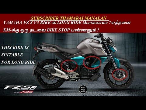 Yamaha FZ S V3 Bike Is Suitable For Long Drive   Tamil