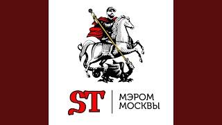 Смотреть видео Мэром Москвы онлайн