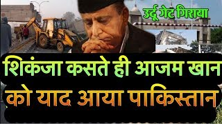 Azam Khan wants to shift to Pakistan | Azam Khan declared 'land mafia' by Yogi Adityanath government