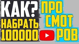 Как набрать 100000 просмотров и как набрать подписчиков и как сделать популярное видео