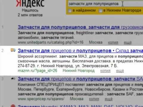 Продвижение сайтов в Нижнем Новгороде