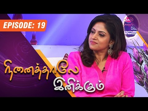 Ninaithale Inikkum | (15/03/2015) | Nadhiya Interview | [Epi-19]