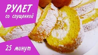РУЛЕТ СО СГУЩЕНКОЙ НА СКОРУЮ РУКУ Вкусный рулет - простой рецепт!