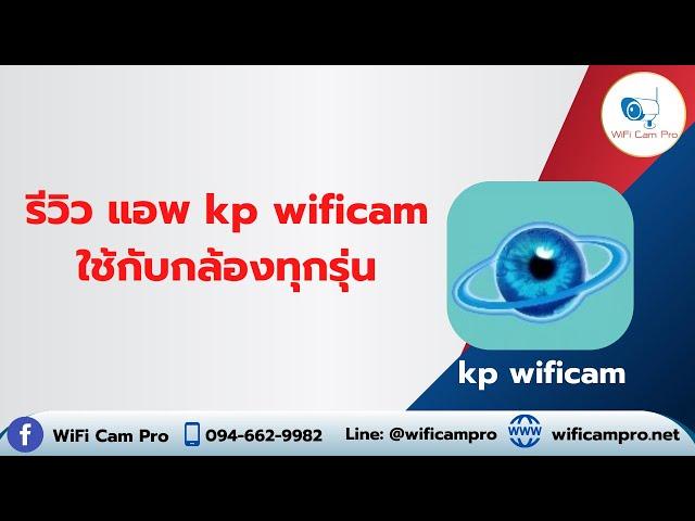 New การเชื่อมต่อแอพ kp wificam